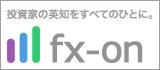 fx-on.com